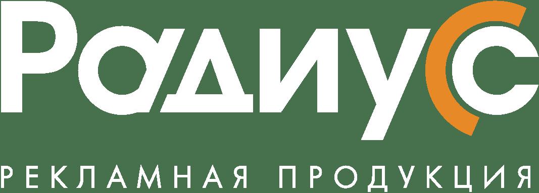 """Рекламное предприятие """"Радиус - С"""" г. Гродно"""